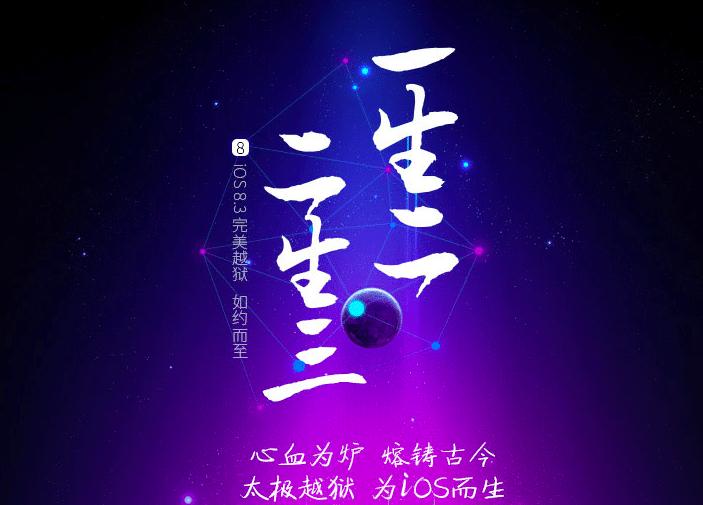 TaiG: Jailbreak für iOS 8.3 veröffentlicht