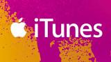 Verbilligte iTunes-Gutscheincodes bei der Sparkasse
