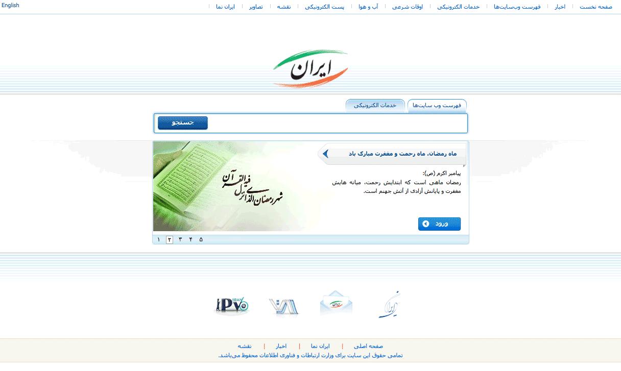 Von einer möglichen Pfändung der Domain .ir wäre auch die offizielle Website des Iran betroffen.