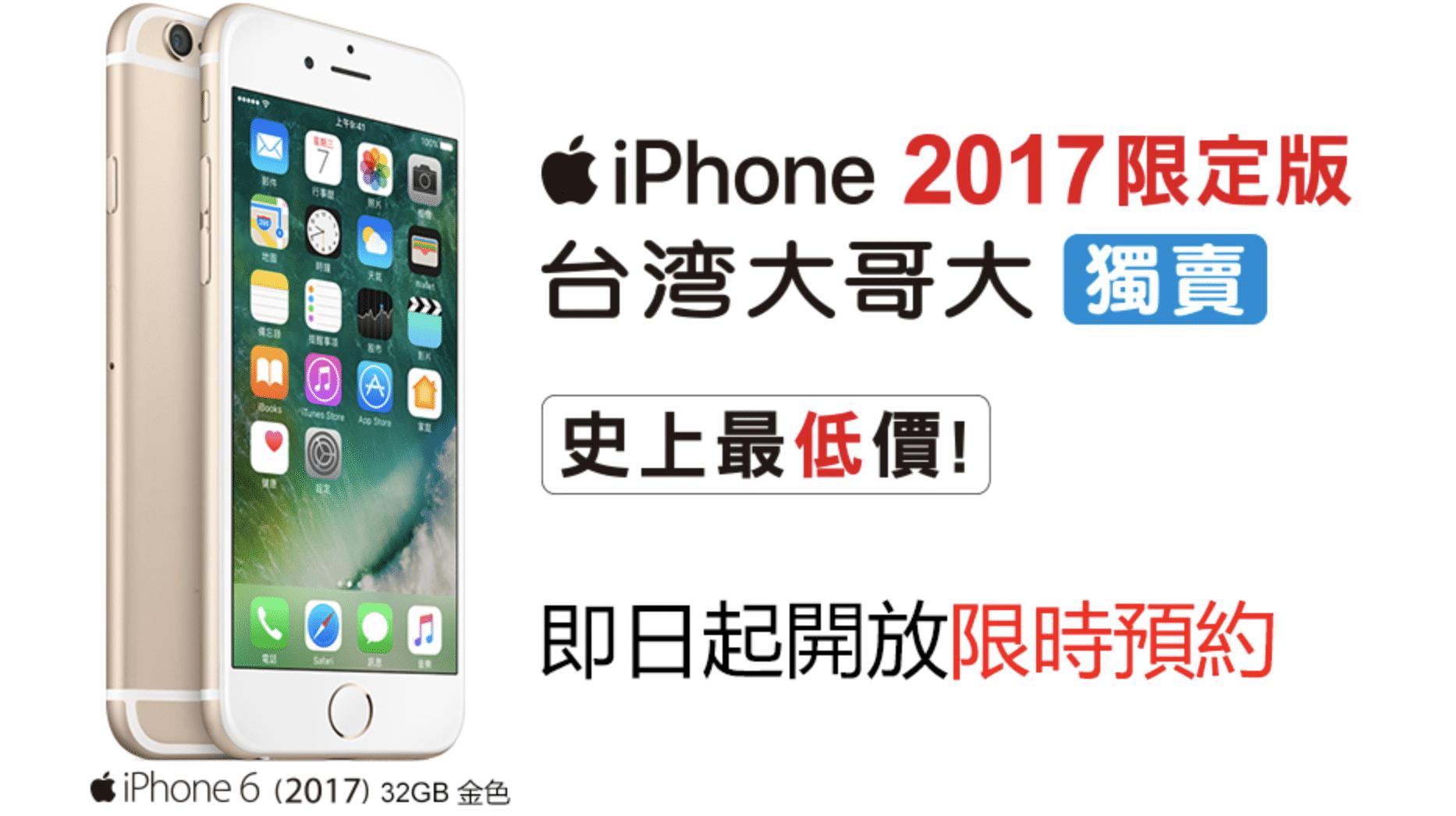 Das alte neue iPhone 6 bei Taiwan Mobile.