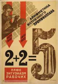 Yakov_Guminer_-_Arithmetic_of_a_counter-plan_poster_(1931).jpg:Public Domain