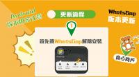WhatsGap: Google entfernt App für Hongkong-Demonstranten aus Play Store