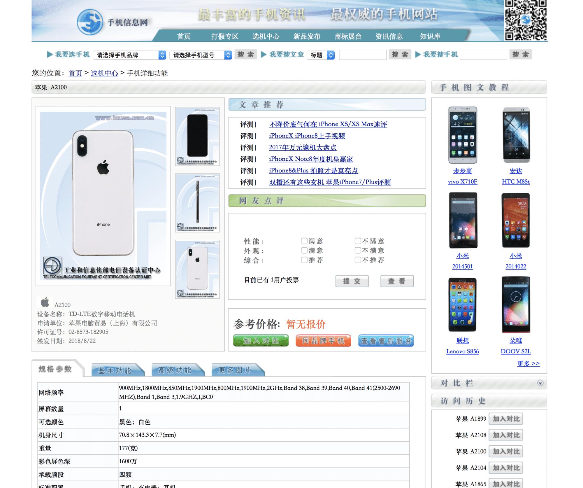 Die Datenbank der Regulierungsbehörde führt auch Spezifikationen auf, die man auf apple.com nicht findet.
