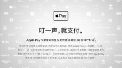 50-Prozent-Preisreduzierung: Promo-Aktion soll Apple Pay in China bekannter machen