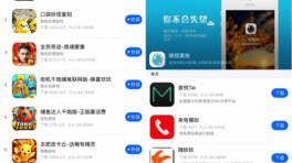 ZergHelper App Store