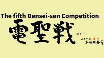 Computer-Go: Maschinen gewinnen das 5. Densei-Sen-Turnier