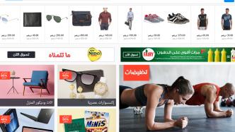 Amazon kauft arabischen Onlinehändler Souq.com