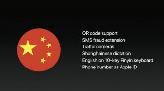 iOS 11 China