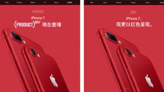 Rotes iPhone 7 in China ohne Hinweis auf Anti-AIDS-Stiftung