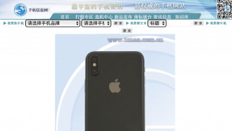 iPhone X Tenaa