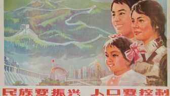 Chinesisches Propagandaposter mit einer Frau, einem Mann und einem Mädchen