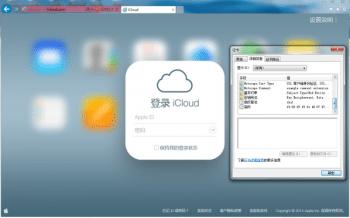 Etwas ist faul im Staate China: Wer auf die Web-Version der iCloud-Dienste zugreift, wird abgehört.