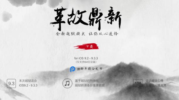 Pangu-Jailbreak für iOS 9.3.3: Berichte über angebliche Hacks