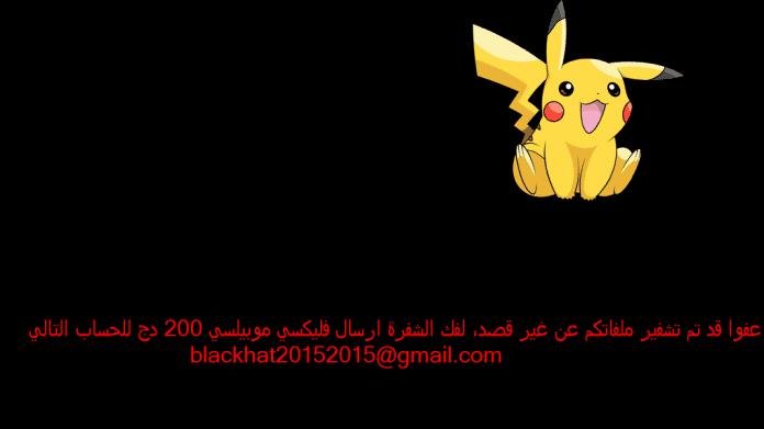 PokémonGo-Ransomware verschlüsselt, erpresst und schnüffelt