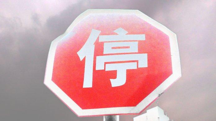 Chinesische Stop-Tafel