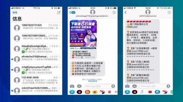 iMessage-Spam plagte jüngst chinesische Nutzer.