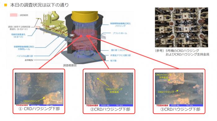 Vermutlich geschmolzener Kernbrennstoff in Fukushima entdeckt