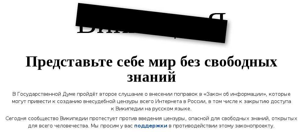 Wikipedia Russland streikt